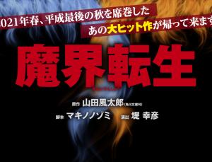 【東京】魔界転生