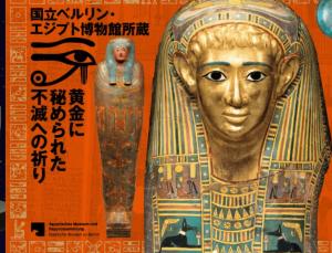 【静岡】古代エジプト展