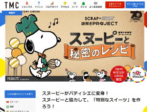 【第2弾】スヌーピーと秘密のレシピ