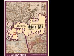 地図に描く―伝えられた「日本」―