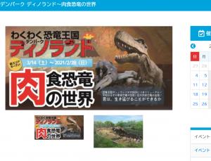 デンパーク ディノランド~肉食恐竜の世界